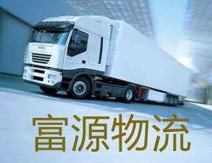 富源物流,青岛胶州富源物流,胶州至全国各地往返货运运输