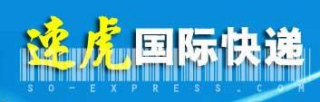 速虎国际快递特色国际快递公司(国际专线货运服务)