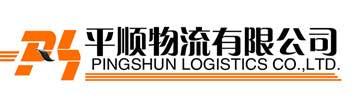 承接整车、零担业务;整、散货物的仓储和暂存、中转服务;