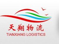 江门天翔物流提供国际货运代理、国际集装箱海运、散货拼箱