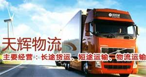 天辉物流代理苏州至全国各地的整车、零担、人个物品往返公路物流运输业务
