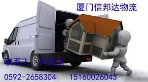 信邦达物流代理厦门航空、海南航空、南方航空的货物运输业务