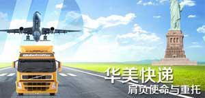 华美快递国际购物、仓储、运输平台