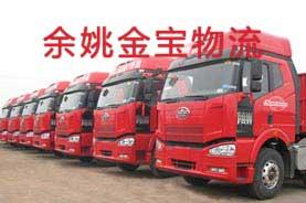 承接余姚,宁波及浙江各市发往全国各地整车、零担货物
