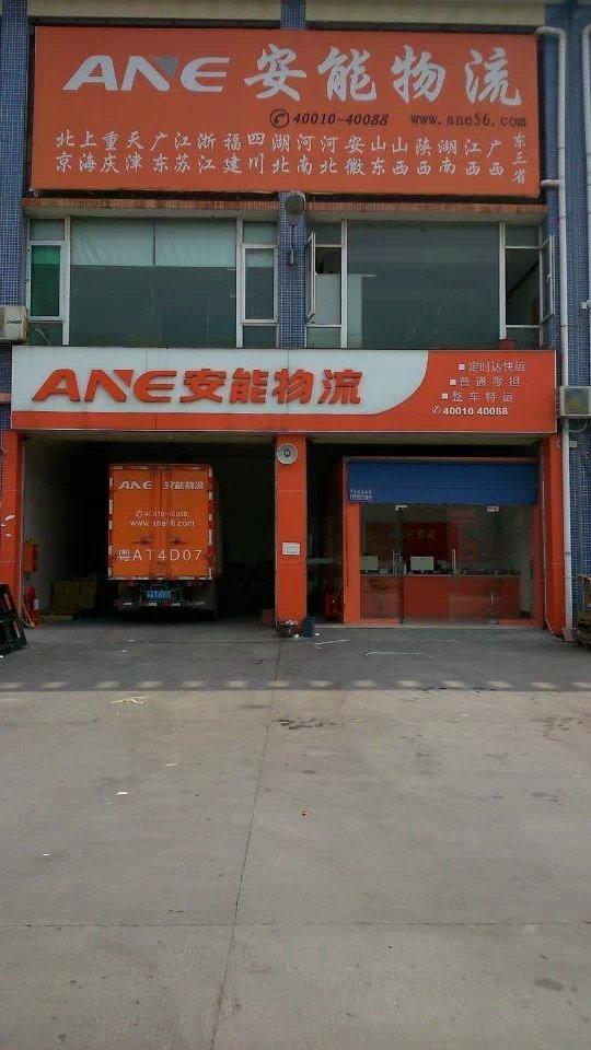 广州安能物流
