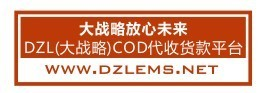 DZL代收货款业内首家上市企业淮安邮局代收货款|