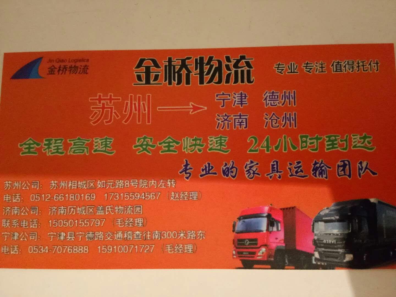 苏州--济南、德州、宁津、沧州及周边地区