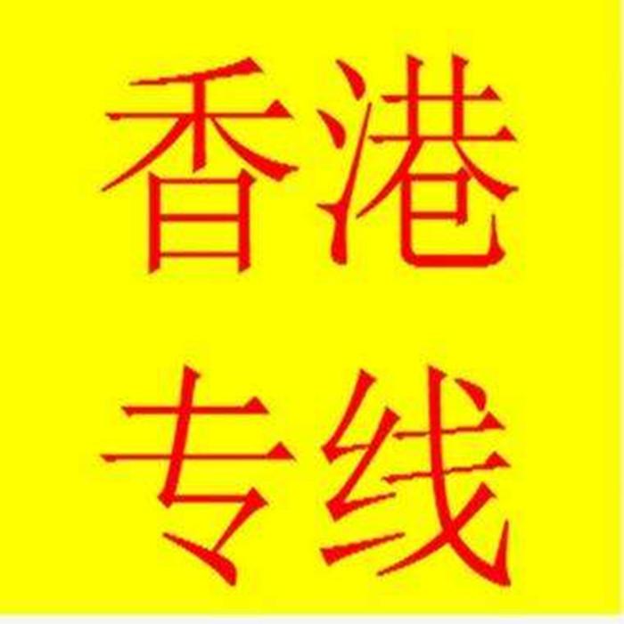 深圳到香港搬家,罗湖福田搬家去香港,南山龙华去香港搬家
