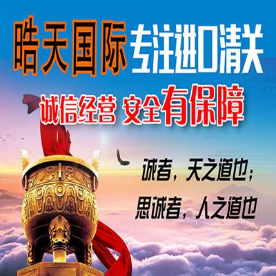 专注国外到香港进口清关时效快物流稳定一条龙服务