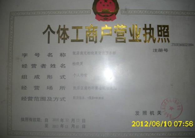 山东淄博峰豪物流有限公司