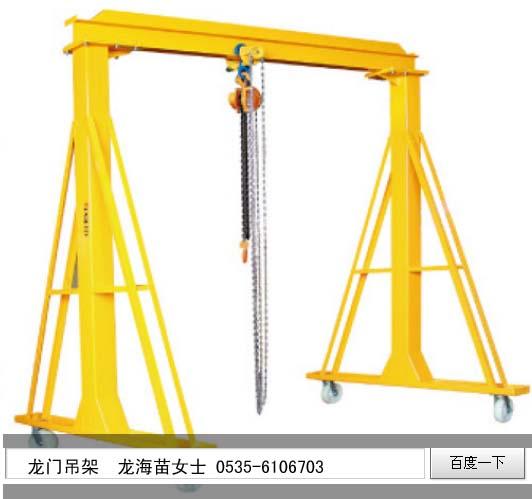 龙门吊架,重物装卸用吊架哪里有,龙海供应