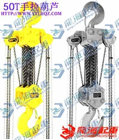 大吨位手拉葫芦,小型设备吊运用手动葫芦