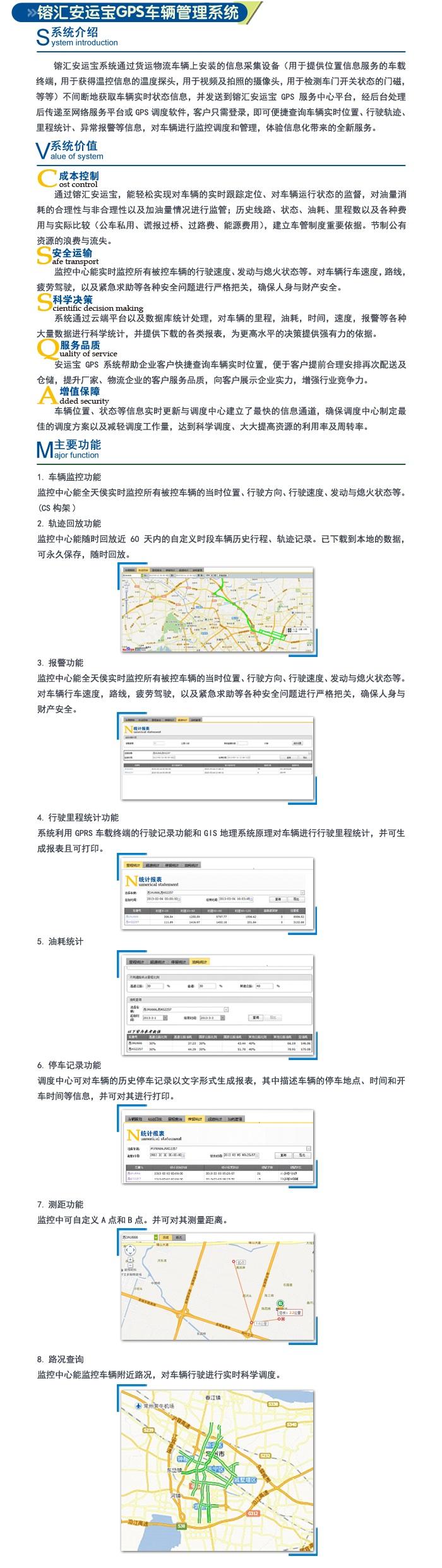 镕汇GPS汽车行驶记录仪寻求合作代理