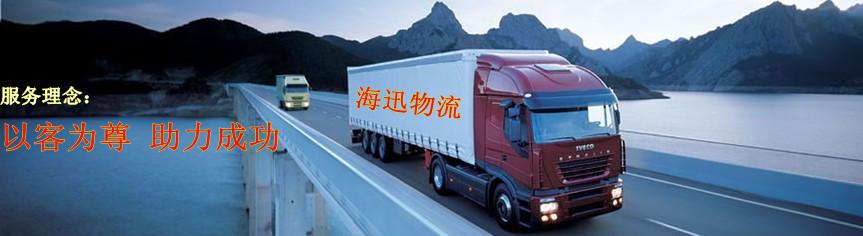 专业承接临沂至威海,乳山,文登的整车零担货物