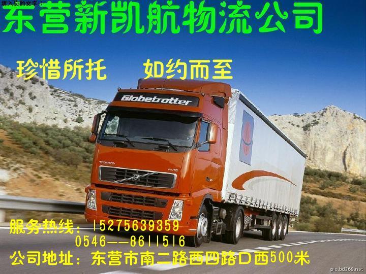 东营物流公司--全国各地整车、零担物流服务