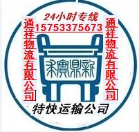 淄博通祥物流公司淄博张店区物流公司