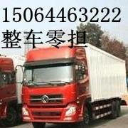 潍坊到广西专业整车零担托运