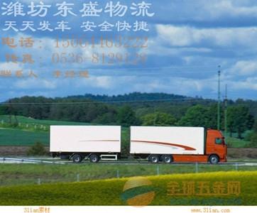 潍坊到安徽亳州整车零担物流公司