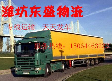 潍坊到安徽滁州整车零担物流公司
