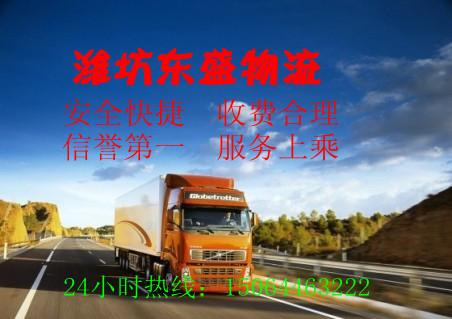 潍坊到安徽蚌埠整车零担物流公司