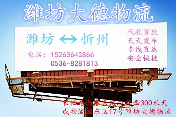 潍坊到忻州物流专线