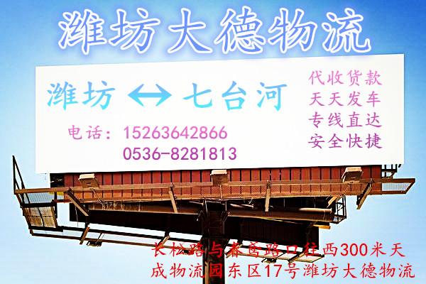 潍坊到七台河物流专线