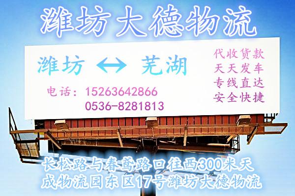 潍坊到芜湖物流专线