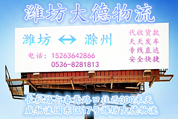 潍坊到滁州物流专线