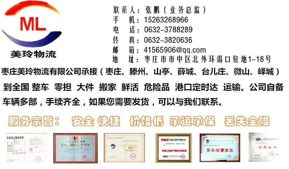 枣庄到赤峰物流专线15263268966