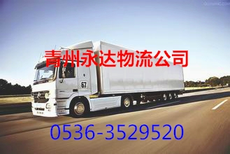 山东青州到大同物流公司/青州到山西大同专线公司13583612550