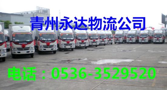 青州到苏州物流专线电话13583612550