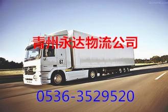青州到徐州物流专线电话13583612550