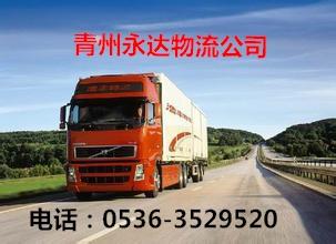 青州到泰州物流专线13583612550