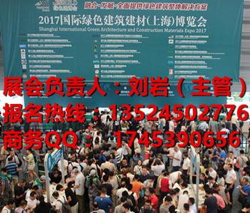 2021上海展讯――中国现代建筑装备设施博览会